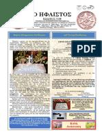 ΗΦΑΙΣΤΟΣ Τεύχος 73