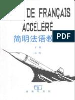 简明法语教程下册