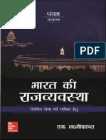 BHARAT KI RAJAVYASTHA - M LAXMIKANTH.pdf