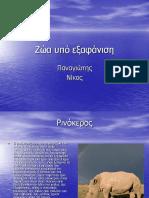 zoa_exafanisi-1-e-2o