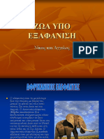 zoa_exafanisi-6-e-2o