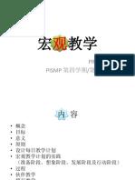 PRKA3012 第三课 宏观教学