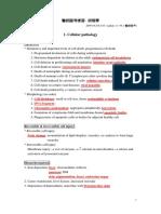 病理國考複習.pdf