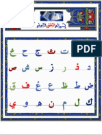 Arabic Urdu Grammar