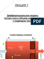 ДИНАМИКА ПРОЦЕССОВ ГТД Лекция 7_2016