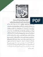 Aurat Par Tashadud |/Woman PunishmenT 11941