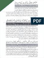 Aurat Par Tashadud |/Woman PunishmenT 11943
