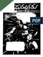 Desai_yamadootaru.pdf