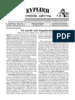Μεγάλη Τρίτη βράδυ.Τὸ κλειδὶ τοῦ παραδείσου..pdf