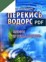 avidreaders.ru__perekis-vodoroda-mify-i-realnost 2.pdf