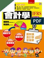 1G89圖解會計學3e試閱檔.pdf
