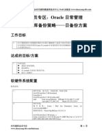 sdzy_adm_linux_V 24 Oracle数据库备份策略——日备份方案