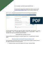Установка My SQL и Создание Демонстрационной Базы