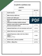 190226155747MHADA Nashik Booklet 2019.pdf