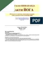 Шивананда Свами Бхакти-йога.pdf
