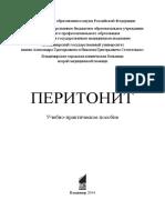peritonita Э. Г. Абдуллаев.pdf