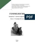 Гемм5_ 2011.pdf