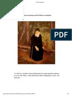 Βασίλειος Γ. Ιακωβίδης - Αυτήκοος και αυτόπτης του Αγίου Παϊσίου του Αγιορείτου