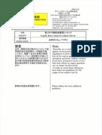 DAIHATSU Low Sulphur Fuel 200903