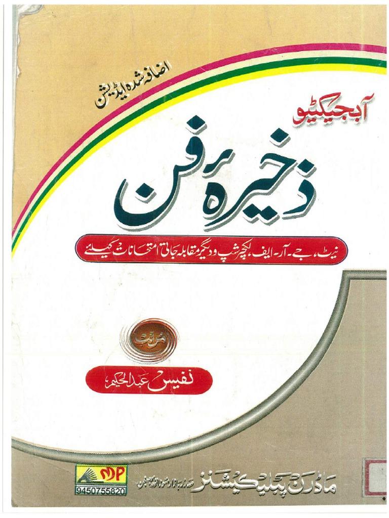 ذخیرہ فن لیکچرار اردو گائید بک برائے پبلک سروس کمیشن PDF