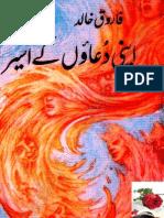 Apni Duaoon K Aseer