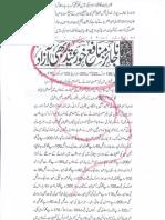 Aqeeda Khatm e Nubuwwat AND ISLAM-Pakistan-KAY-DUSHMAN 11981