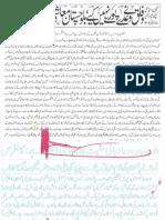 Aqeeda Khatm e Nubuwwat AND BLOCHISTAN KA ISSUE  11983
