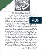 Aurat Par Tashadud |/Woman PunishmenT 11992