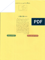 Aurat Par Tashadud |/Woman PunishmenT 11995