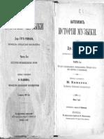 Riman_-_Katekhizis_istorii_muzyki_p2