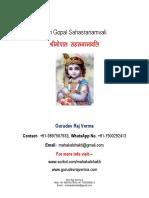 Shri Gopal Sahasranamvali  (श्री गोपाल सहस्रनामवलि)