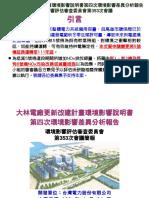 大林電廠更新改建計畫