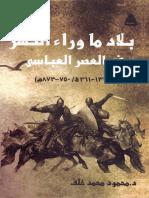 Maḥmūd Muḥammad Ḫalaf Transoxiane abbasside.pdf