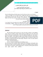 تاثير المناخ على الشكل المعماري دراسة تطبيقية تحليلية
