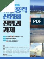 해상풍력산업화 전망과 과제 자료집.pdf