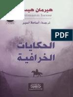 الحكايات الخرافية.pdf