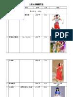 3月30日晚宴节目-4.pdf