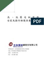 士林_高低壓SWGR盤安裝與維保建議書.pdf