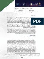 محاكاة البيئة الطبيعية(صابرين).pdf