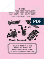 平成30年度12月16日(日) 第12 回 谷原音楽祭