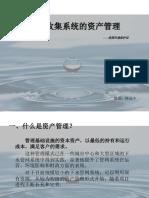 下水收集系统的资产管理