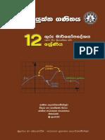 sGr12TG ComMaths.pdf
