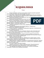 Гидравлика. Лекции.pdf