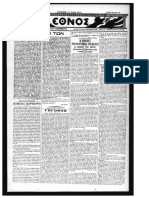 Greek Newspaper 1916
