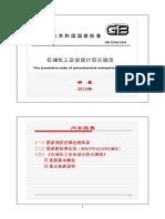 GB50160-2018 ppt