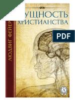lyudvig-feyerbah-sushchnost-hristianstva.pdf
