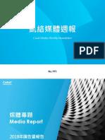 Carat_Media_NewsLetter-991R.pdf