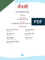 HindiPatrika Nari Sakthi22-09-14