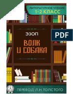 Ezop Volk i Sobaka