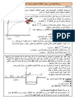 حركة قذيفة في مجال الثقالة المنتظم شعبة العلوم الفيزيائية.pdf